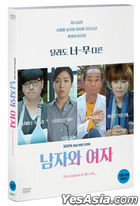 Her Husband & His Wife (DVD) (韓國版)