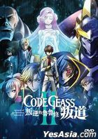 Code Geass: Lelouch of the Rebellion II - Transgression (2018) (DVD) (Hong Kong Version)