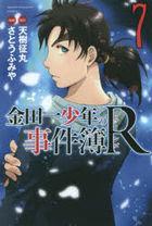 Kindaichi Shonen no Jikenbo R 7