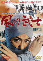 Kaze no Bushi (DVD) (Japan Version)