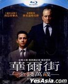 Wall Street: Money Never Sleeps (Blu-ray) (Taiwan Version)