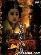 Da Tang Fu Rong Yuan (DVD) (Vol. 2 Of 2) (End) (Taiwan Version)