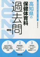 2022 kouchiken no hoken taiikuka kakomon kiyouin saiyou shiken kakomon shiri zu 10