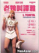 I, Tonya (2017) (DVD) (Taiwan Version)