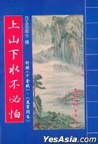 Shang Shan Xia Shui Bu Bi Pa -- Xuan Xue Cong Shu