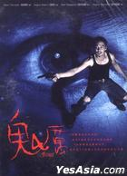 Four (DVD) (Taiwan Version)