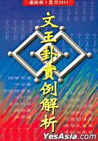 Wen Wang Gua Shi Li Jie Xi