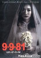 9-9-81 (DVD) (Thailand Version)