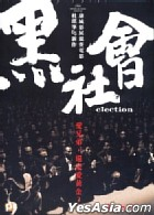 Election (DVD) (Hong Kong Version)