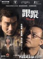 跟踪 (2007) (DVD) (香港版)