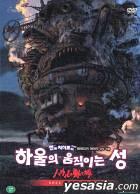 Howl's Moving Castle Limited Gift Set DTS (Korean Version)