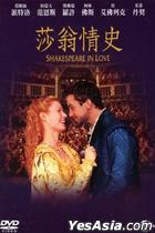 Shakespeare In Love (1998) (DVD) (Taiwan Version)