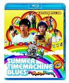 Summer Time Machine Blues (Blu-ray) (English Subtitled) (Japan Version)