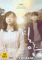 Secret Sunshine (DVD) (Korea Version)
