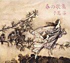 Haru no Kashuu (Japan Version)