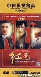 紅色 (DVD) (完) (中国版)