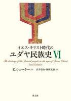 iesu kirisuto jidai no yudaya minzokushi 6 6