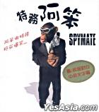 Spymate (Hong Kong Version)