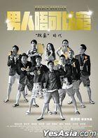 男人唔可以穷 (2014) (DVD) (台湾版)