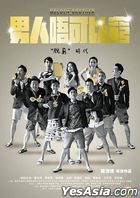 Golden Brother (2014) (DVD) (Taiwan Version)