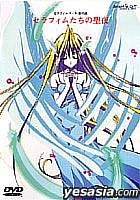 Seraphim Call 12