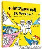He Xin Xing Guan Zhuang Bing Du ShuoBye Bye !