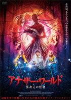 Yaga: Terror Of The Dark Forest  (DVD) (Japan Version)