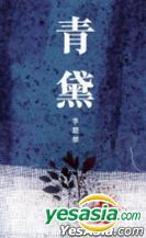 Qing Dai
