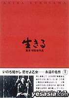 Ikiru (Japan Version)