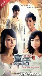 Fairytale (H-DVD) (End) (China Version)