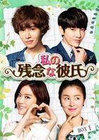 我的遗憾男友 DVD Box 1 (DVD)(日本版)