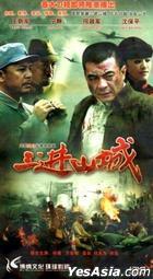 San Jin Shan Cheng (H-DVD) (End) (China Version)