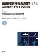 suiminji mukokiyuu shiyoukougun esue esu no shinriyou gaidorain 2020 2020 suiminji mukokiyuu shiyoukougun SAS no shinriyou gaidorain 2020 2020