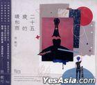 25 Sui De Qing Yu Yu
