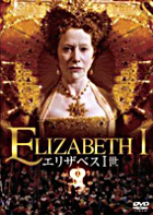 ELIZABETH 1 (Japan Version)