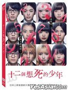 12 Suicidal Teens (2019) (DVD) (Taiwan Version)