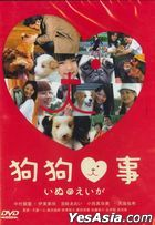 All About My Dog (2005) (DVD) (Taiwan Version)