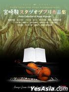 Songs From The Studio Ghibli Movies (Violin Score + Instrumental CD)