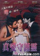 Threesome (DVD) (Taiwan Version)