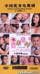 Food To Pregnant (DVD) (End) (China Version)
