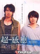 超感應 (DVD) (雙碟典藏版) (台灣版)