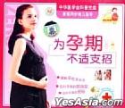 Wei Yun Qi Bu Shi Zhi Zhao (VCD) (China Version)