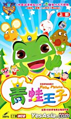 Frog Prince (VCD) (Vol.1 of 2) (China Version)