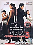 My Wife Is A Gangster 3 (DVD) (Malaysia Version)
