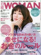 Nikkei Woman Bessatsu 17104-06 2020