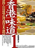 Xiang Gang Wei Dao 1 -  Yi Shan Tian Hai Xi Mi Lao