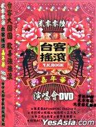 台客搖滾貳零零陸嘉年華演唱會 (DVD)