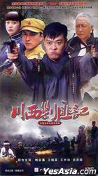 Chuan Xi Jiao Fei Ji (H-DVD) (End) (China Version)