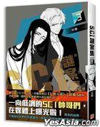 S. C. I. Mi An Ji  Di Si Ji (Vol.3)(Novel)