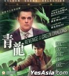 Revenge Of The Green Dragons (2014) (VCD) (Hong Kong Version)